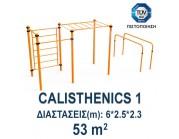 Καλισθενικό Όργανο διαστάσεων (m):  6*2.5*2.3 - 53 τ.μ. απαιτούμενος χώρος