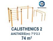 Καλισθενικό Όργανο διαστάσεων (m):  7*3*2.3 - 74 τ.μ. απαιτούμενος χώρος