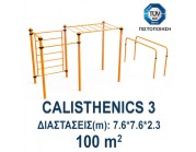 Καλισθενικό Όργανο διαστάσεων (m):  7.6*7.6*2.3 - 100 τ.μ. απαιτούμενος χώρος