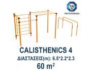 Καλισθενικό Όργανο διαστάσεων (m):  6.5*2.2*2.3 - 60 τ.μ. απαιτούμενος χώρος
