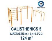 Καλισθενικό Όργανο διαστάσεων (m):  9.4*6.2*2.3 - 124 τ.μ. απαιτούμενος χώρος